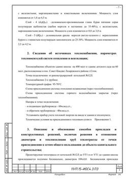 Сочи_Школа - ИОС4.3_08