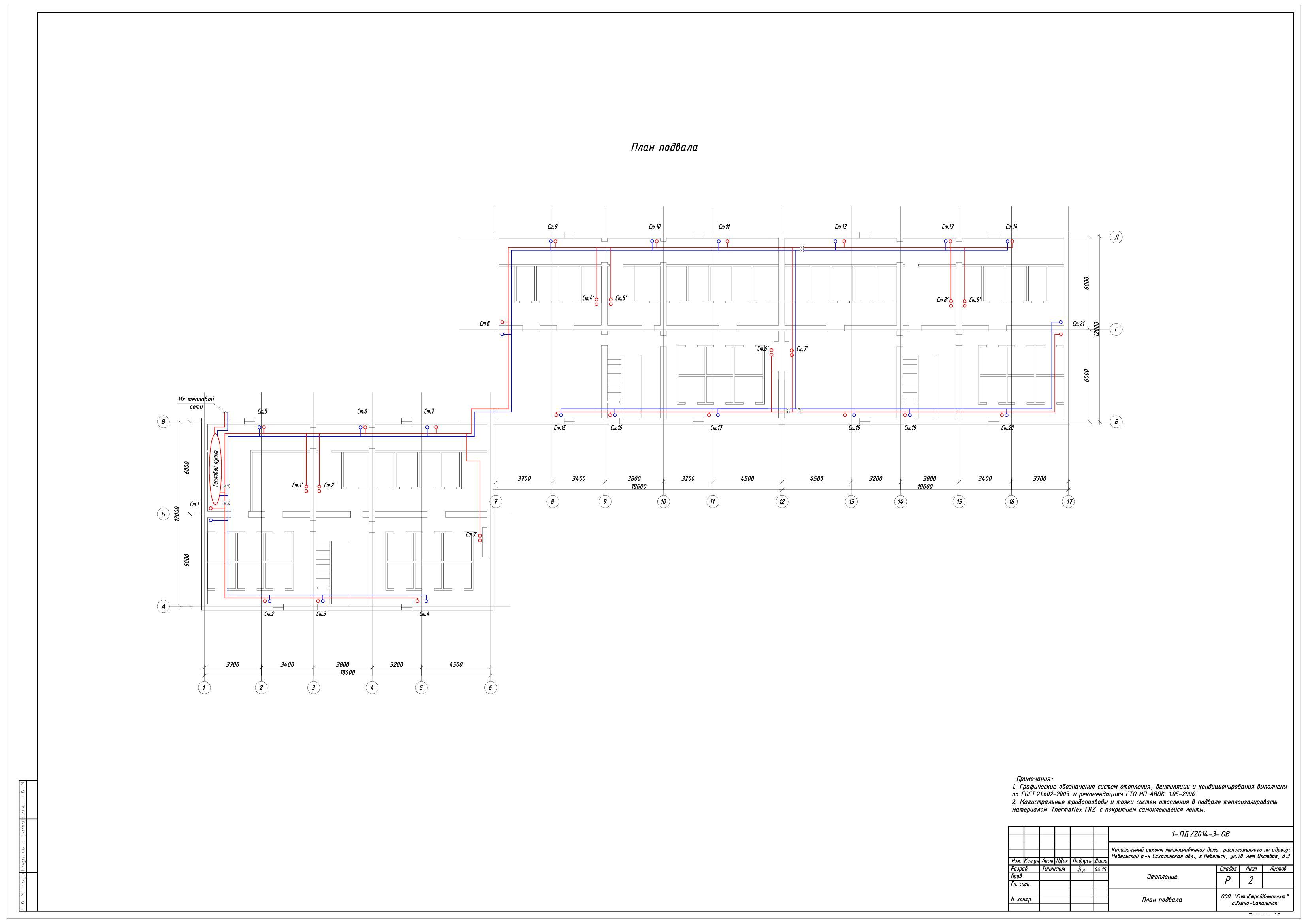 Невельск_Реконструкция жилого дома - Отопление_2