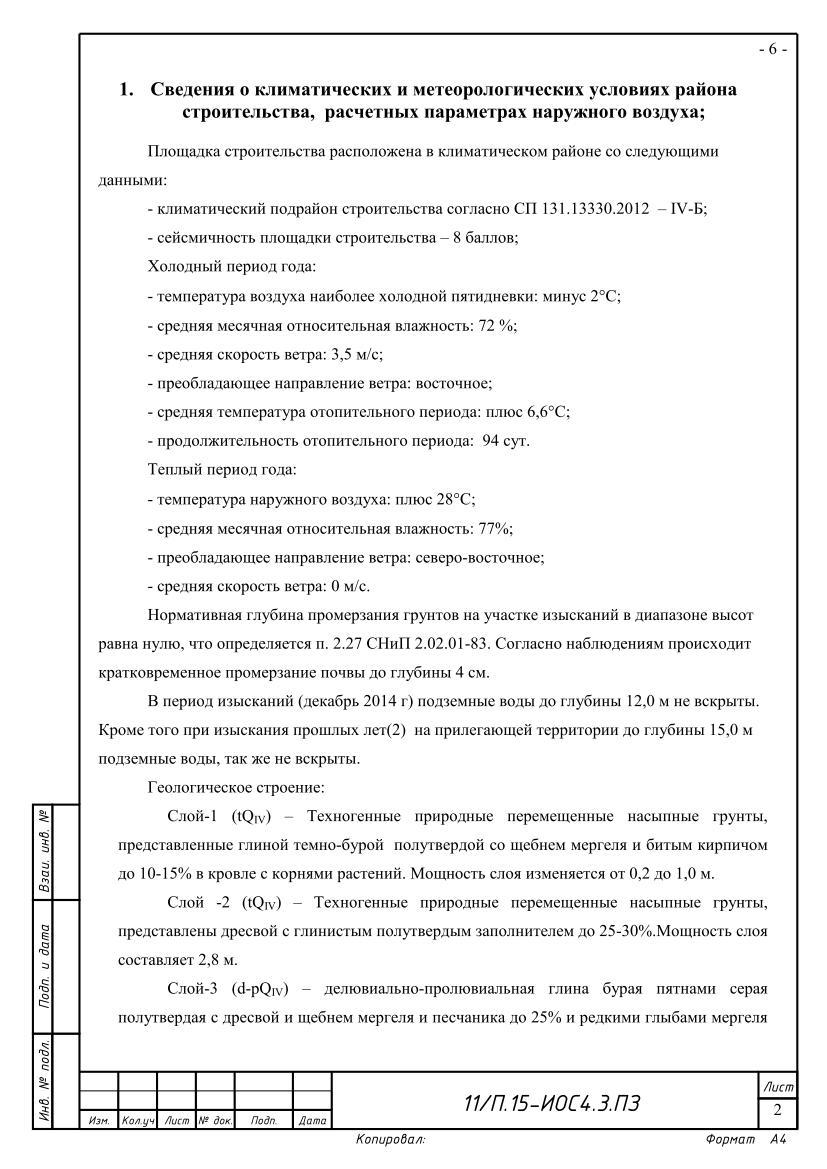 Сочи_Школа - ИОС4.3_07