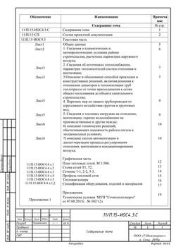 Сочи_Школа - ИОС4.3_01