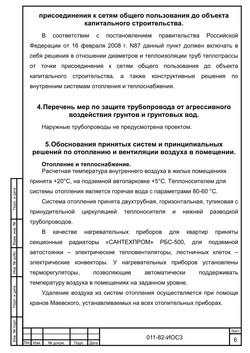 Депо 12-36-105