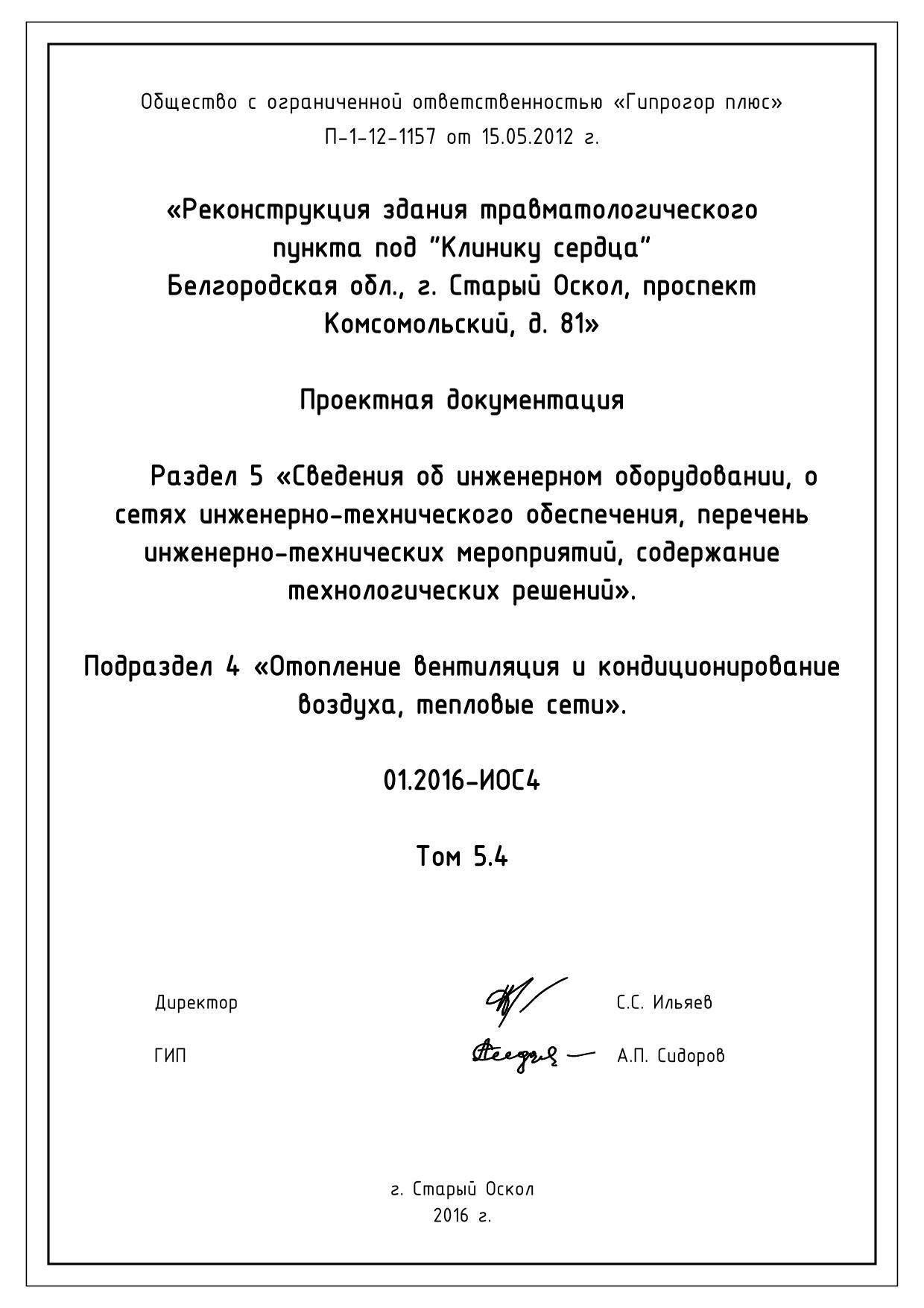 Депо 12-36-562