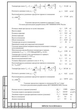Москва_Лаборатория - ИОС4_4