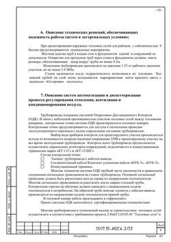 Сочи_Школа - ИОС4.3_11