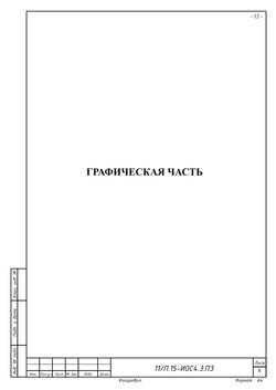 Сочи_Школа - ИОС4.3_13