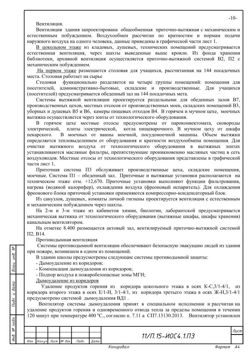 Сочи_Школа - ИОС4.1_08