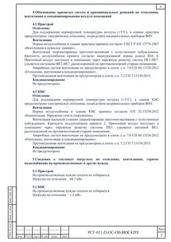 03. РСГ-011-П-ОС-ОВ.ТЧ_03