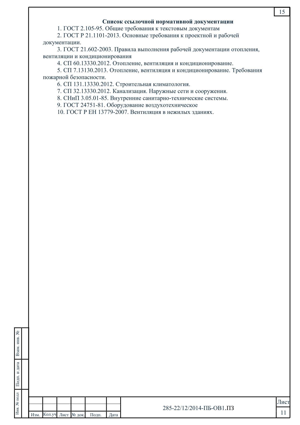 Депо 12-37-4312