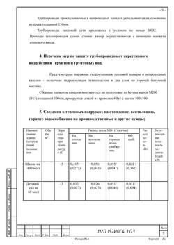 Сочи_Школа - ИОС4.3_10