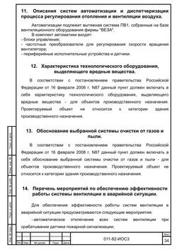 Депо 12-36-1633