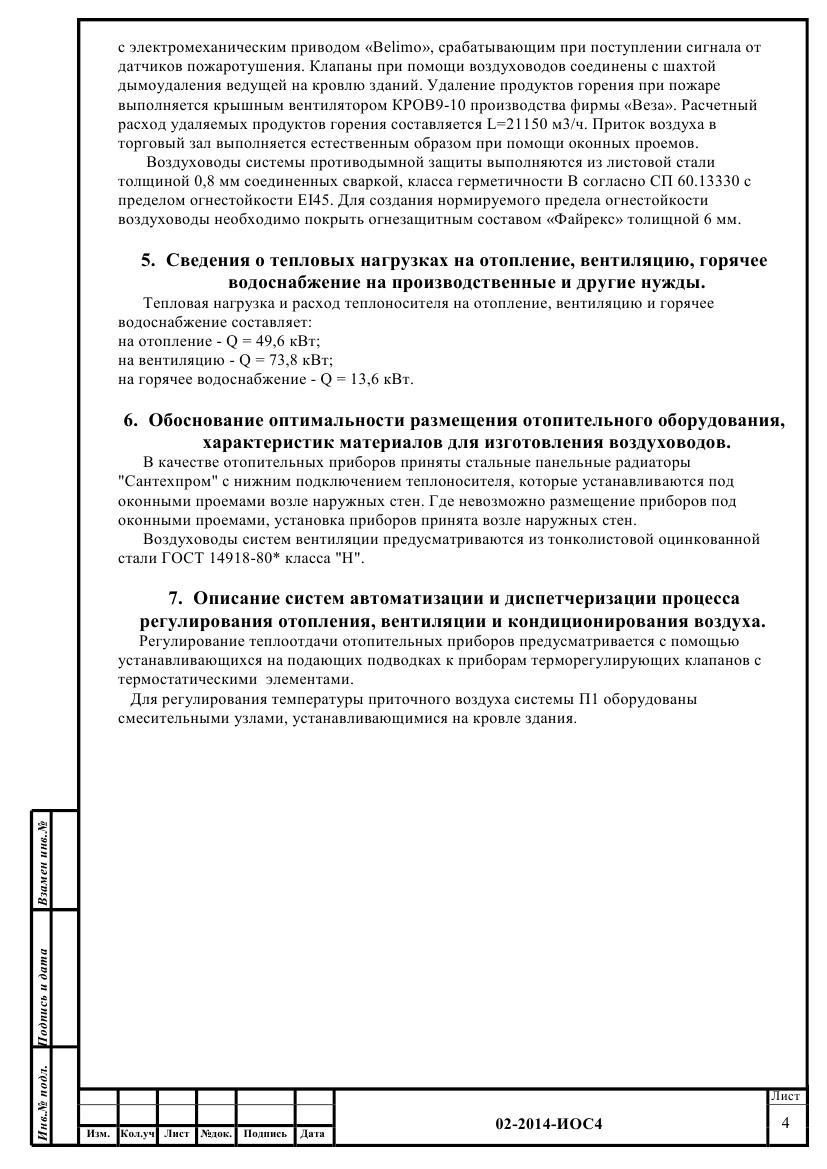 Торгово-офисное здание-ИОС4_л.2-12_3