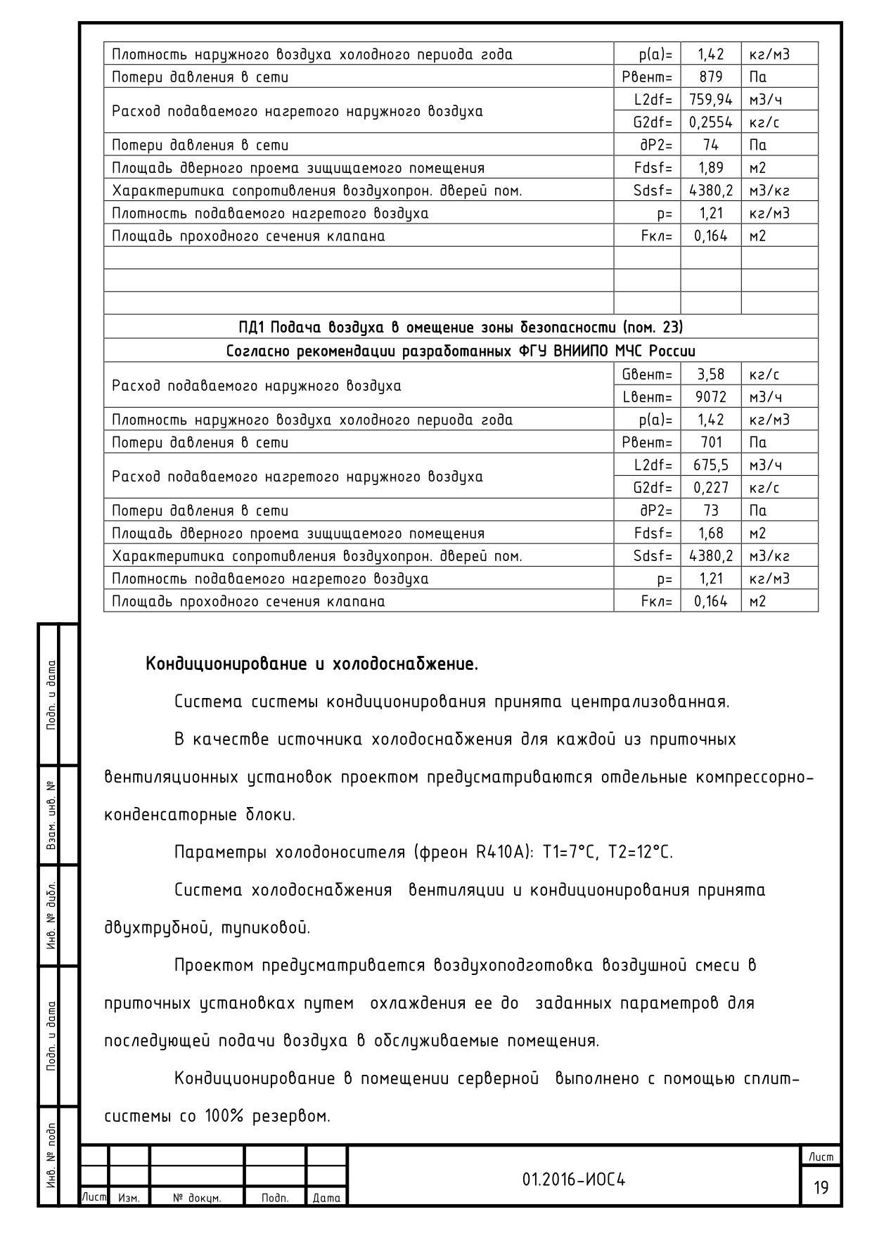 Депо 12-37-0020