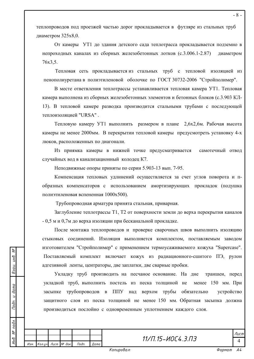 Сочи_Школа - ИОС4.3_09
