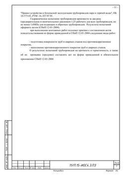 Сочи_Школа - ИОС4.3_12
