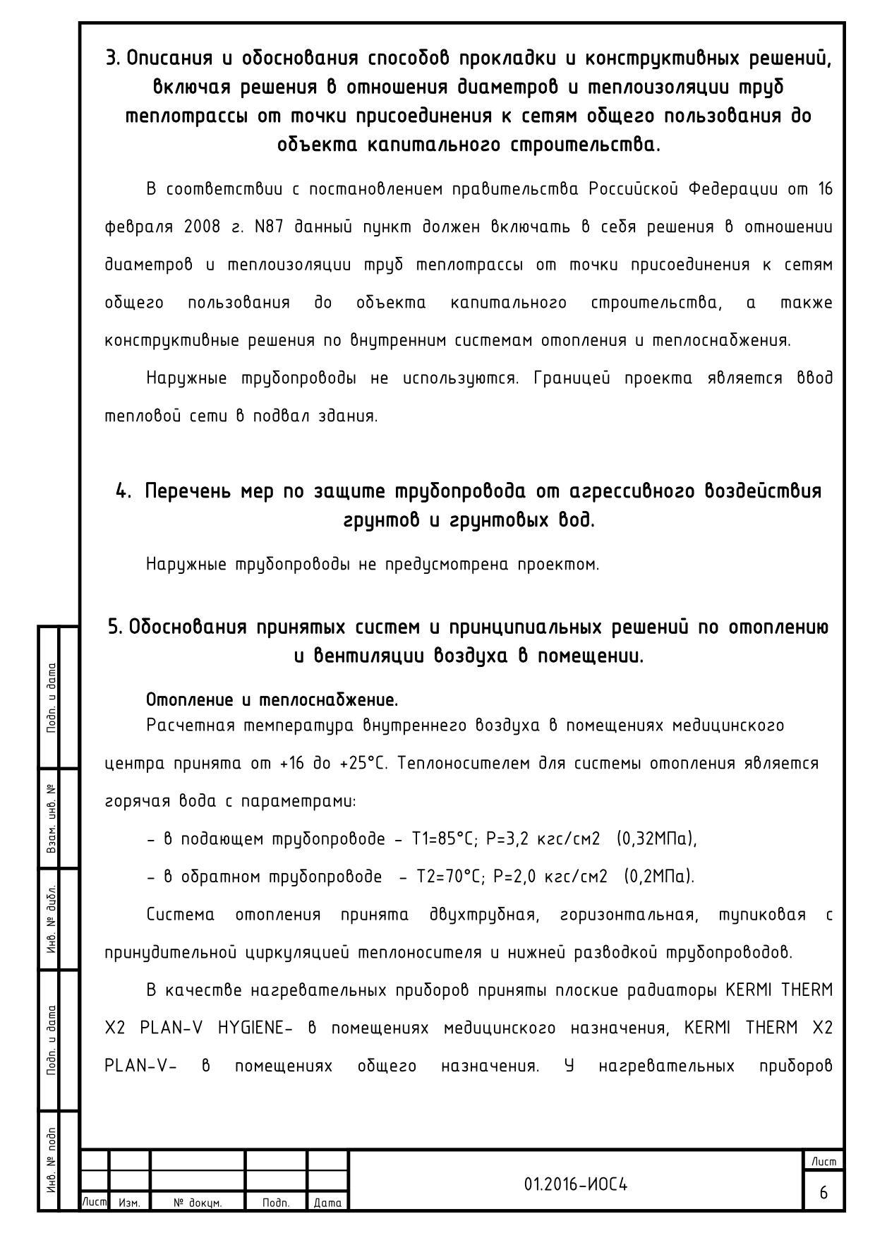 Депо 12-36-577