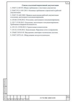 15-78-ТВС-ИОС4-С, ПЗ_л.2-7_06