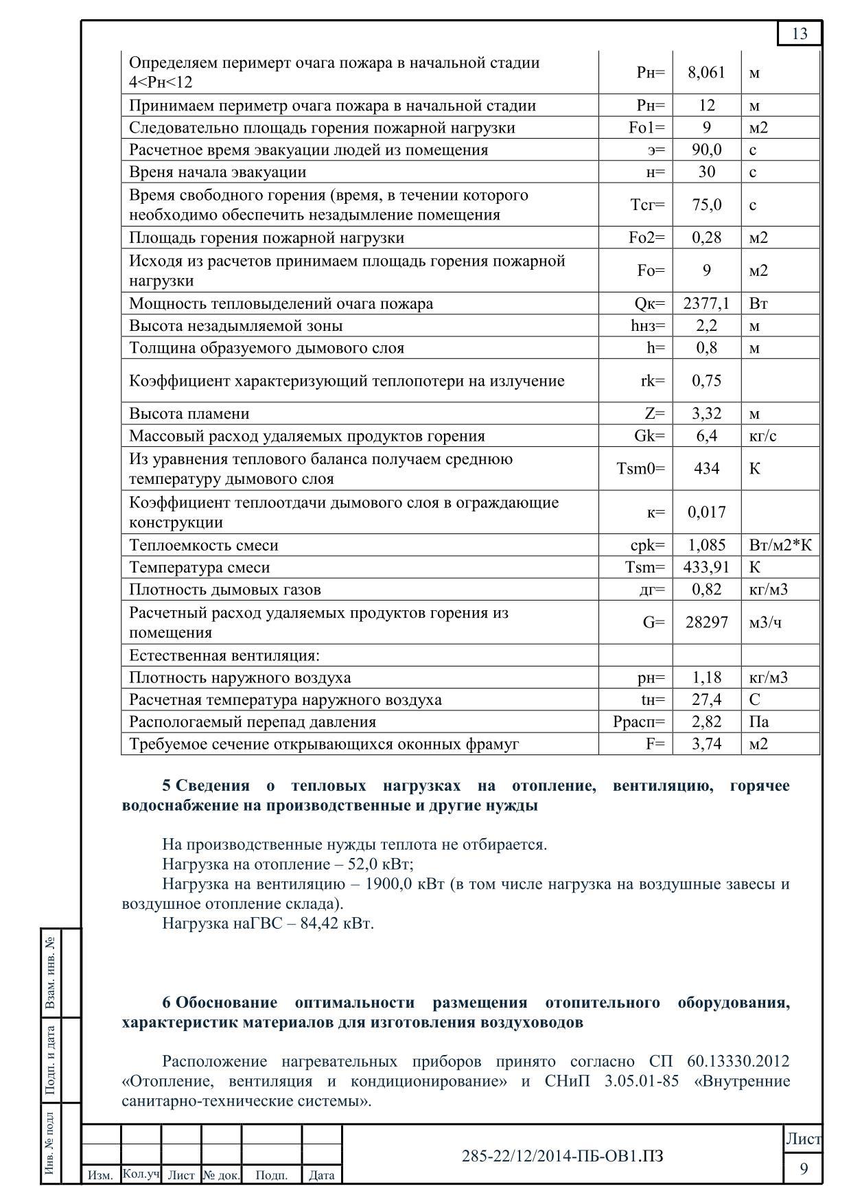 Депо 12-37-4210