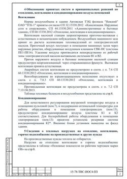 15-78-ТВС-ИОС4-С, ПЗ_л.2-7_04