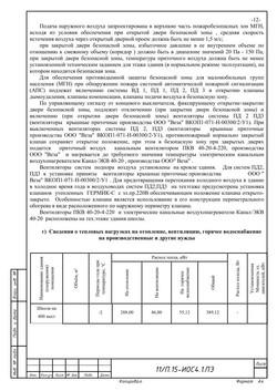 Сочи_Школа - ИОС4.1_10