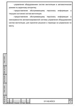 Депо 12-36-1634