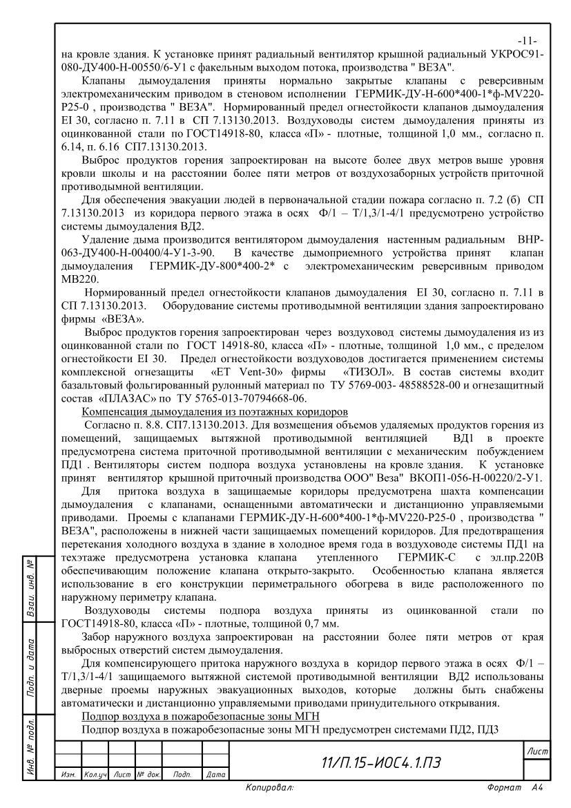 Сочи_Школа - ИОС4.1_09