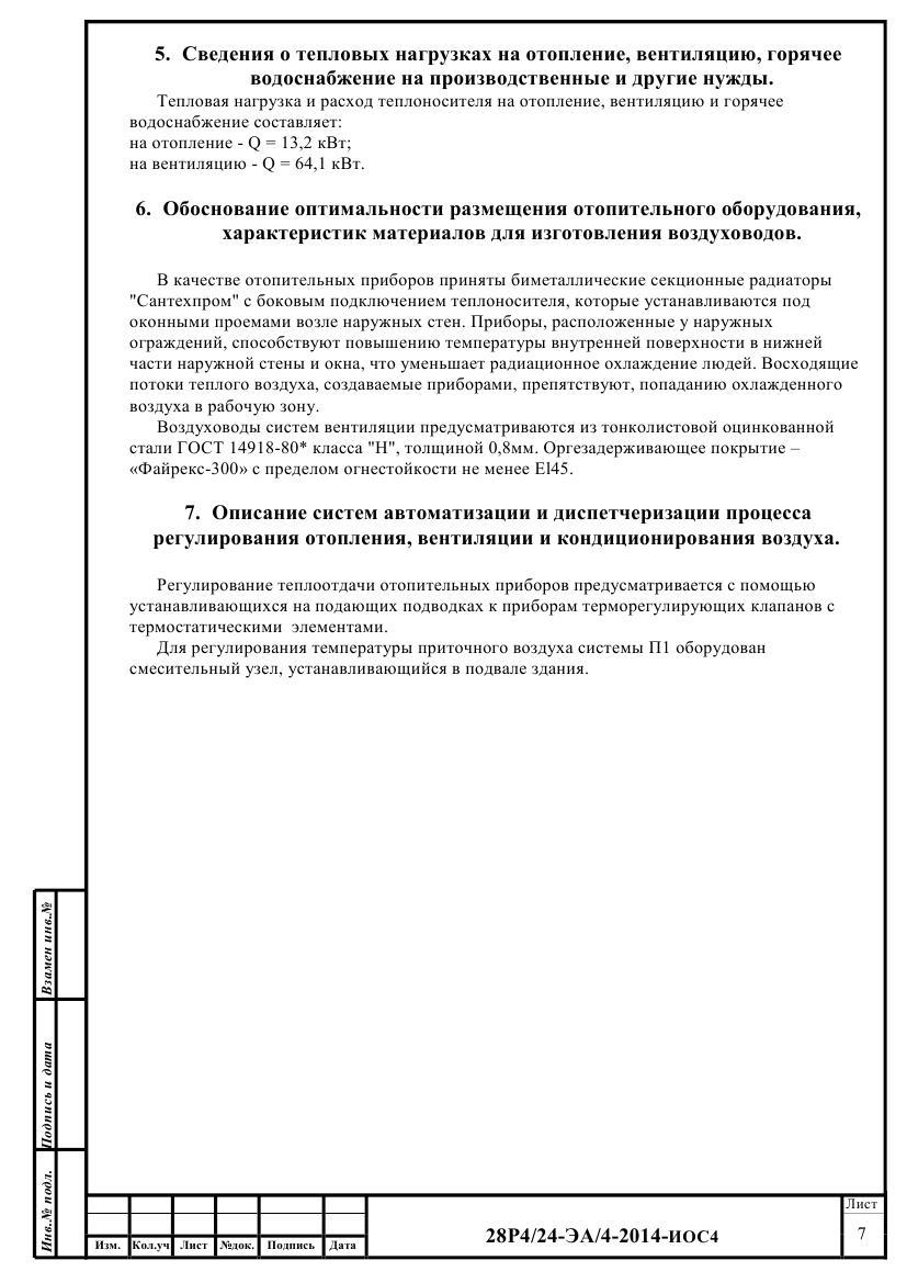 Москва_Лаборатория - ИОС4_6