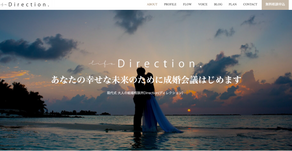 結婚相談所 Direction. HP公開!