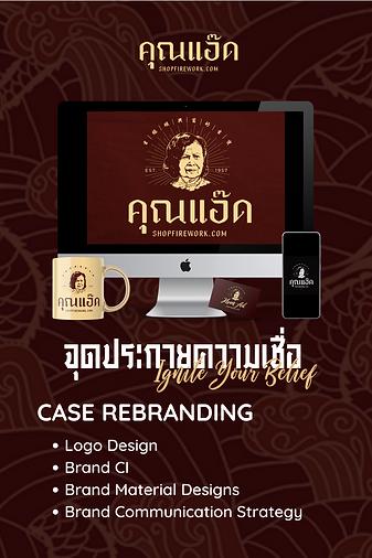 Khun Ad - Rebranding 2021 (2).png