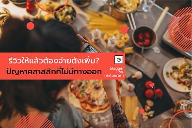 blogger vs. restaurant