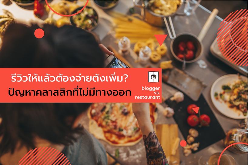 blogger vs. restaurant.png