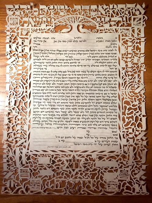 Papercut Kettubah Shalom