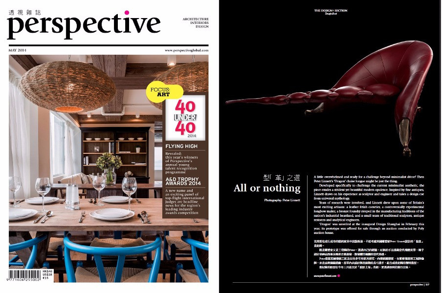 Dragon Chaise-Longue by Peter Linnett features in Perspective Magazine HK