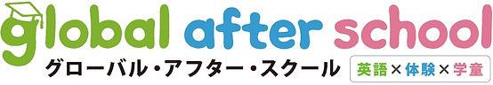 名古屋市熱田区で英会話・学童・保育をトータルサポート!