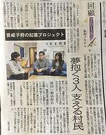2018.12.18北海道新聞道北.JPG
