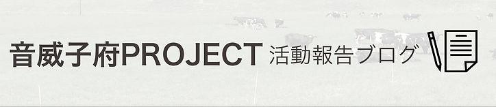 音威子府プロジェクト活動報告ブログ