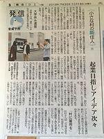 北海道新聞全道20181018.JPG