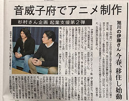 2019.02.19北海道新聞名寄士別.JPG