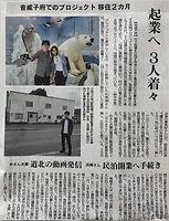 2018.07.28北海道新聞朝刊.jpg