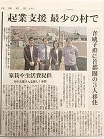 2018.06.16北海道新聞夕刊_edited.jpg