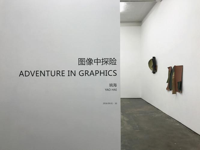 圖像中探險