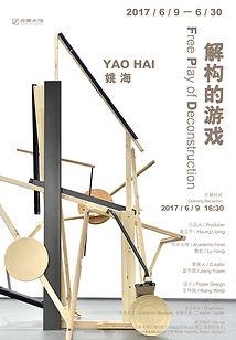 Yao Hai_United Art Musuem