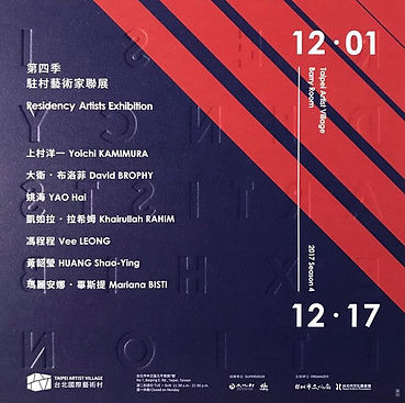 TaipeiArtistVillage_Exhibition_2017_Q4.j