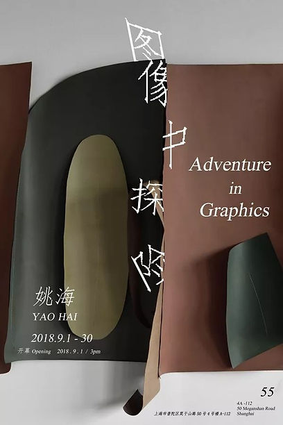 Yao Hai_gallery 55