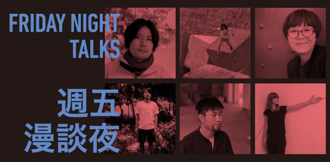 Taipei Art Village - Yao Hai - 台北國際藝術村 - 姚海
