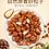 Thumbnail: Red Pine Nut