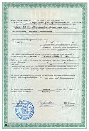 Лицензия на ТРУБЫ БУ (восстановление)