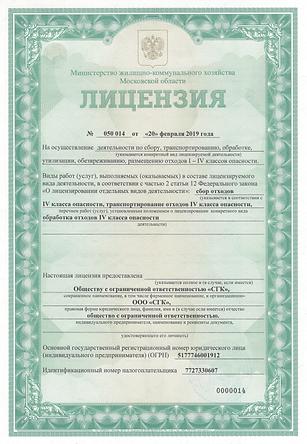 Лицензия на ТРУБЫ БУ (обработка)