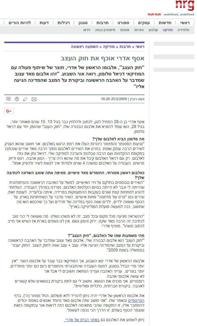Assaf Adry - NRG - אסף אדרי כתבה באן אר