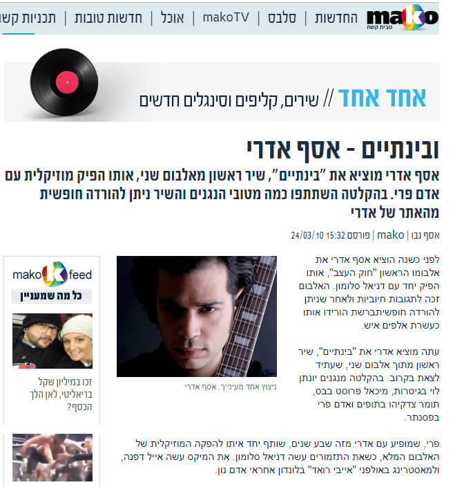 Assaf Adry - Mako - אסף אדרי כתבה במאקו