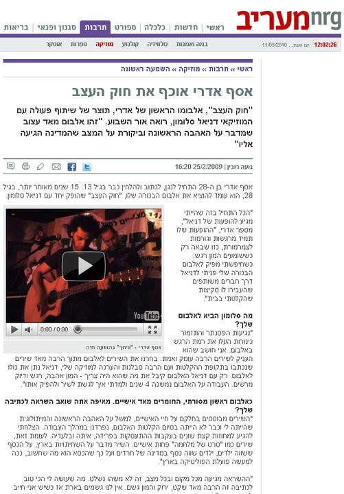 Assaf Adry - אסף אדרי - כתבה במעריב